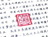 Kalligrafie-China_freeimagesOK