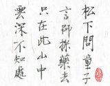 Kalligrafie-ChinesischeZeichen